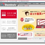 「ドミノピザ」を超お得に注文する方法!