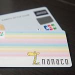 「nanaco」で税金を支払い、年に2万円得する方法!