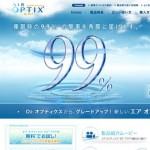 「エアオプティクスEXアクア」を激安価格で買う方法!