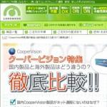 「ワンデーアクエアエボリューション」を最安値で購入する方法!