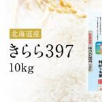 北海道産 きらら397(10kg)を最安値で買おう!