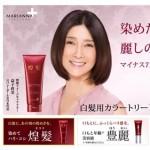 マリアンナ白髪染め 煌髪(キラリ)を激安、最安値で買う!