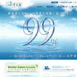 エアオプティクスEXアクア最安値情報! 2015年5月