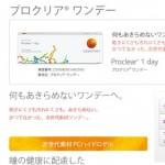 プロクリアワンデーの激安・最安値速報!【2015年6月度】