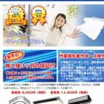 エアコンクリーニングが安い!保証付き格安エアコン清掃業者