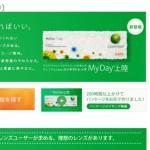 クーパービジョン マイデーの激安・最安値情報!